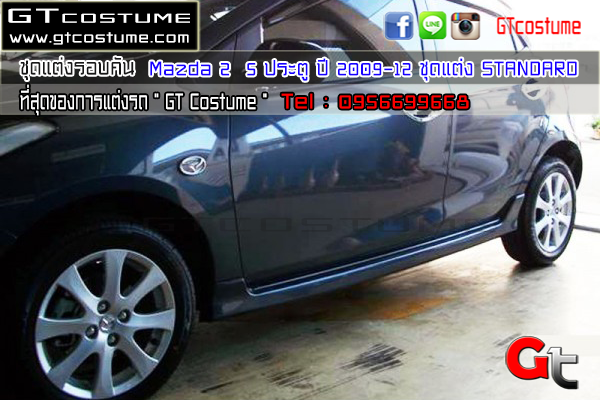 แต่งรถ Mazda 2 5 ประตู ปี 2009-2012 ชุดแต่ง STANDARD