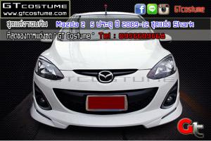 gtcostume Mazda 2  5 ประตู ปี 2009-12 ชุดแต่ง Shark 1