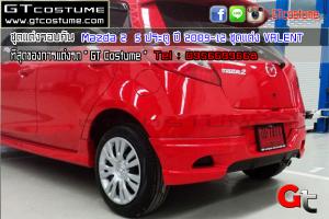 gtcostume Mazda 2  5 ประตู ปี 2009-12 ชุดแต่ง VALENT 2