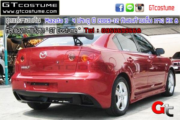 แต่งรถ Mazda 3 4 ประตู ปี 2009-2012 ชุดแต่ง RX8