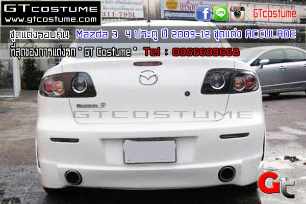 แต่งรถ Mazda 3 4 ประตู ปี 2005-2010 ชุดแต่ง ACCULADE