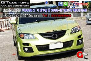 gtcostume Mazda 3 4 ประตู ปี 2009-12 ชุดแต่ง AUTO EXE 1