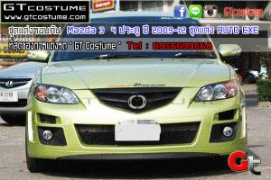gtcostume Mazda 3 4 ประตู ปี 2009-12 ชุดแต่ง AUTO EXE 2