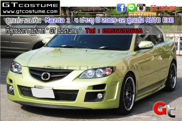 แต่งรถ Mazda 3 4 ประตู ปี 2009-2012 ชุดแต่ง AUTO EXE