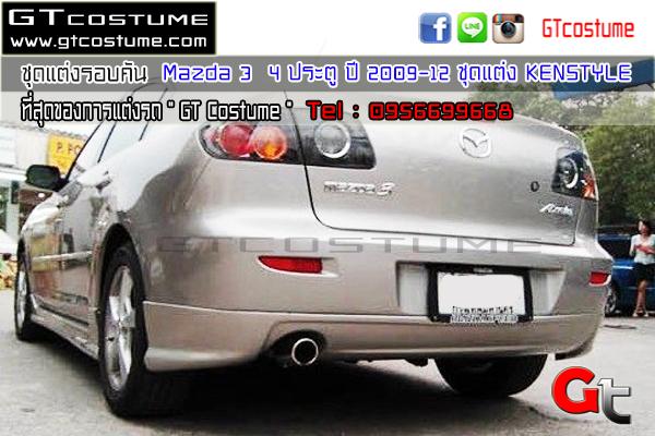 แต่งรถ Mazda 3 4 ประตู ปี 2009-2012 ชุดแต่ง KENSTYLE