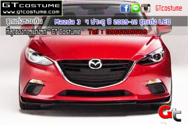 แต่งรถ Mazda 3 4 ประตู ปี 2014-2017 ชุดแต่ง LEO