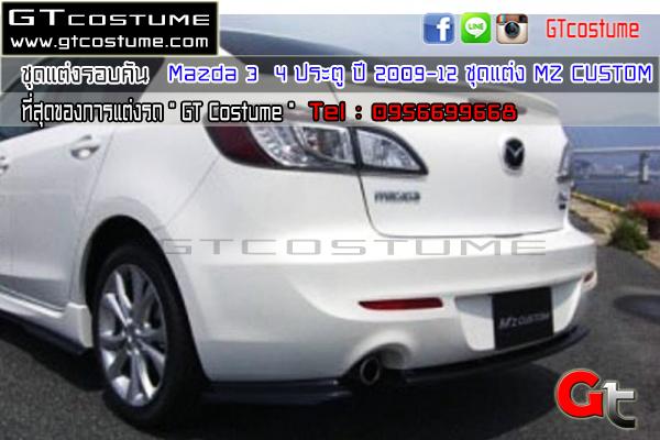 แต่งรถ Mazda 3 4 ประตู ปี 2011-2014 ชุดแต่ง MZ CUSTOM 2