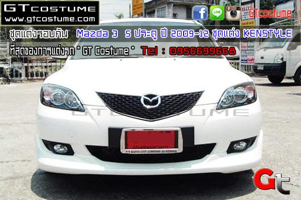 แต่งรถ Mazda 3 4 ประตู ปี 2009-2012 ชุดแต่ง STANDARD