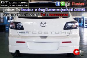 gtcostume Mazda 3  5 ประตู ปี 2009-12 ชุดแต่ง MZ CUSTOM 2