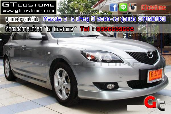 แต่งรถ Mazda 3 5 ประตู ปี 2009-2010 ชุดแต่ง STANDARD