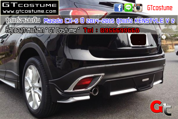 แต่งรถ Mazda CX-5 ปี 2014-2015 ชุดแต่ง KENSTYLE V 2