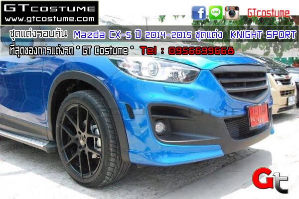 แต่งรถ Mazda CX 5 ปี 2014-2015 ชุดแต่ง KNIGHT SPORT