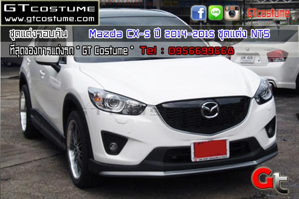 gtcostume Mazda CX-5 ปี 2014-2015 ชุดแต่ง NTS 2