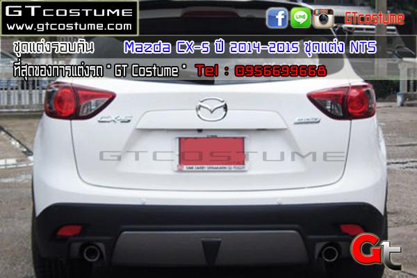 gtcostume Mazda CX-5 ปี 2014-2015 ชุดแต่ง NTS 5