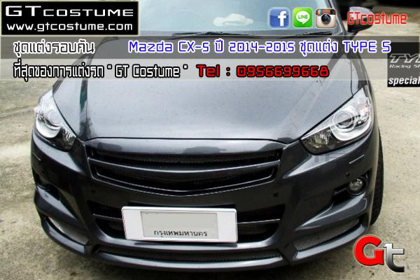 แต่งรถ Mazda CX 5 ปี 2014-2015 ชุดแต่ง TYPE S