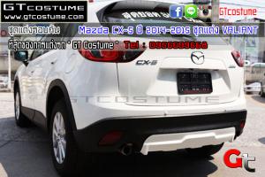 gtcostume Mazda CX-5 ปี 2014-2015 ชุดแต่ง VALIANT 2