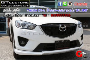 gtcostume Mazda CX-5 ปี 2014-2015 ชุดแต่ง VALIANT