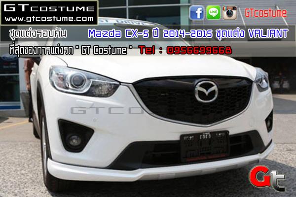 แต่งรถ Mazda CX 5 ปี 2014-2015 ชุดแต่ง VALIANT
