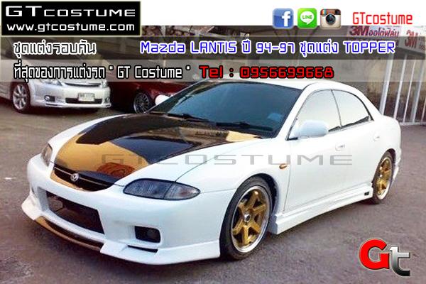 แต่งรถ Mazda LANTIS ปี 1994-1997 ชุดแต่ง TOPPER
