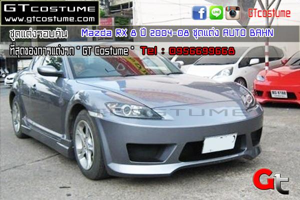 แต่งรถ Mazda RX 8 ปี 2004-2008 ชุดแต่ง AUTO BAHN