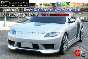 gtcostume Mazda RX 8 ปี 2004-08 ชุดแต่ง AUTO BAHN 3