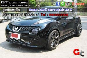 gtcostume Nissan Juke ปี 2010-14 ชุดแต่ง ทรง R 1