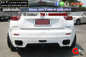 gtcostume Nissan Juke ปี 2010-14 ชุดแต่ง ทรง R 12
