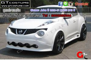 gtcostume Nissan Juke ปี 2010-14 ชุดแต่ง ทรง R 7