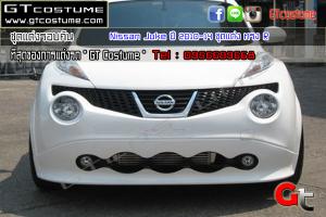 gtcostume Nissan Juke ปี 2010-14 ชุดแต่ง ทรง R 8