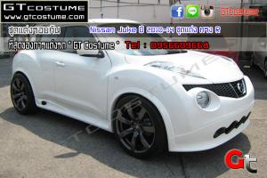 gtcostume Nissan Juke ปี 2010-14 ชุดแต่ง ทรง R 9