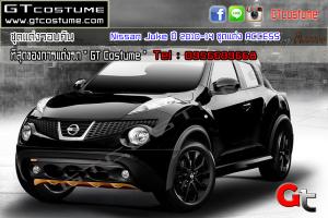 gtcostume Nissan Juke ปี 2010-14 ชุดแต่ง ACCESS 1