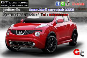gtcostume Nissan Juke ปี 2010-14 ชุดแต่ง ACCESS 4