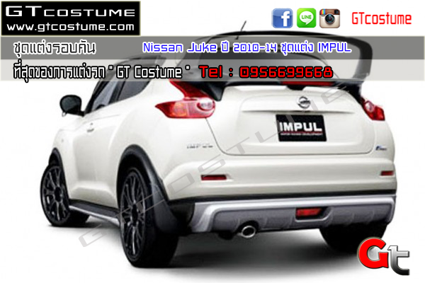 gtcostume Nissan Juke ปี 2010-14 ชุดแต่ง IMPUL 2