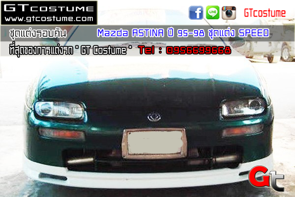 แต่งรถ Mazda Astina ปี 1995-1998 ชุดแต่ง V1