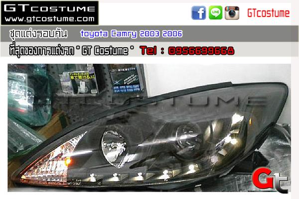 แต่งรถ Toyota Camry ปี 2003-2006 โคมไฟหน้าแต่ง V1