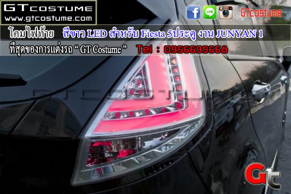 แต่งรถ Ford Fiesta 2010-2015 5 ประตู โคมไฟท้ายแต่ง สีขาว LED