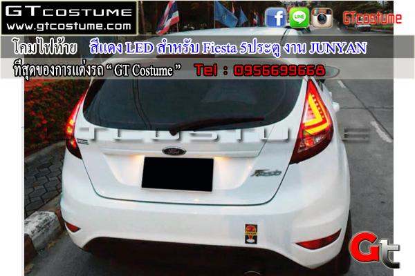แต่งรถ Ford Fiesta 2010-2014 5 ประตู โคมไฟท้ายแต่ง สีแดง LED
