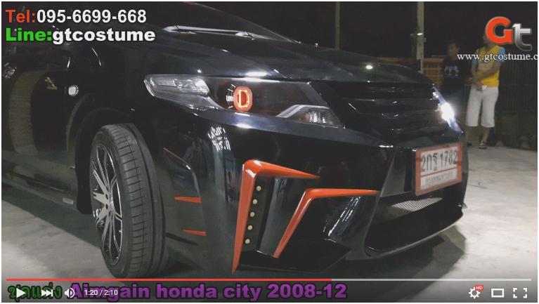 แต่งรถ HONDA City ปี 2008-2012 ชุดแต่ง Aimgain