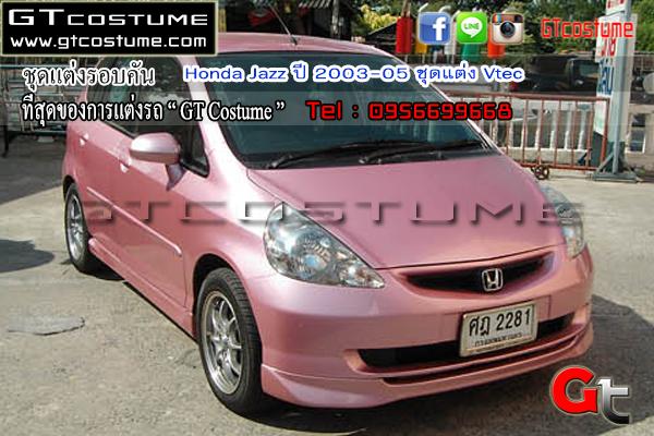 แต่งรถ Honda Jazz ปี 2003-05 ชุดแต่ง Vtec