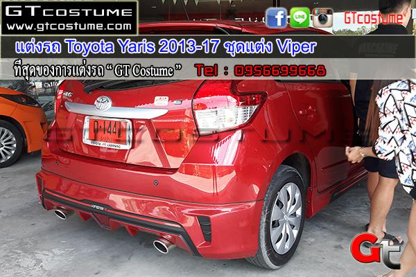 แต่งรถ Toyota Yaris 2013-2017 ชุดแต่ง Viper