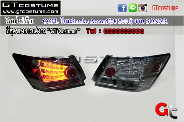 แต่งรถ Accord G8 2008-2012 โคมไฟท้ายแต่ง Smoke
