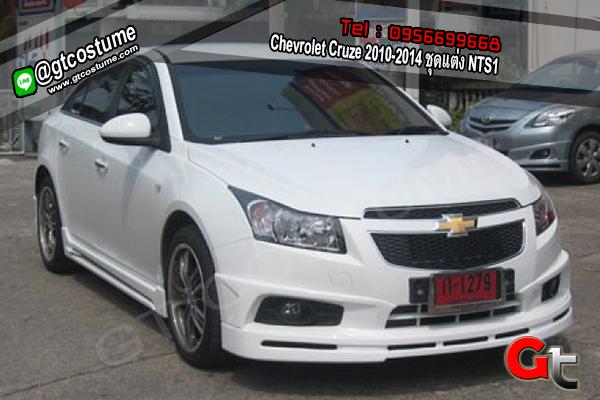 แต่งรถ Chevrolet Cruze 2010-2014 ชุดแต่ง NTS1