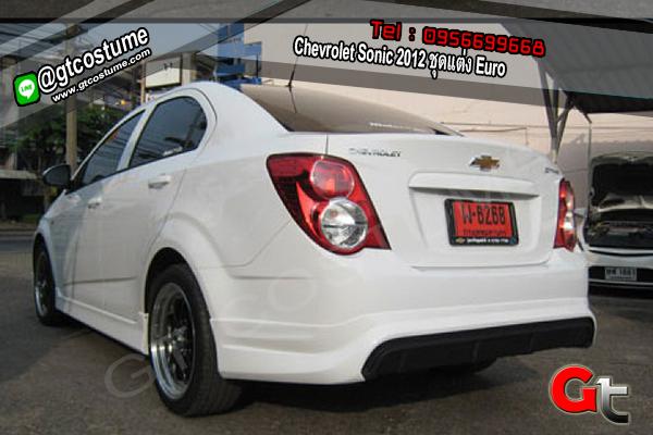 แต่งรถ Chevrolet Sonic 2012 ชุดแต่ง Euro