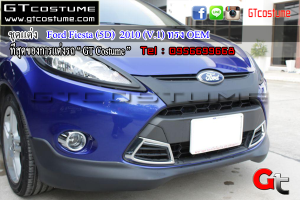 แต่งรถ FORD Fiesta ปี 2010-2014 ชุดแต่ง OEM