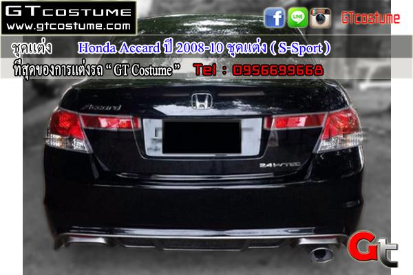 แต่งรถ HONDA Accord G8 ปี 2008-2010 ชุดแต่ง S Sport