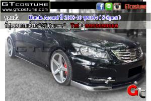 Honda-Accard-ปี-2008-10-ชุดแต่ง-(-S-Sport-)2
