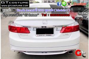 Honda-Accard-ปี-2013-ชุดแต่ง-(-Modulo-1-)