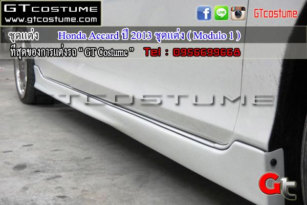 แต่งรถ HONDA Accord ปี 2013-2016 ชุดแต่ง Modulo 1