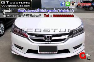 Honda-Accard-ปี-2013-ชุดแต่ง-(-Modulo-1-)3