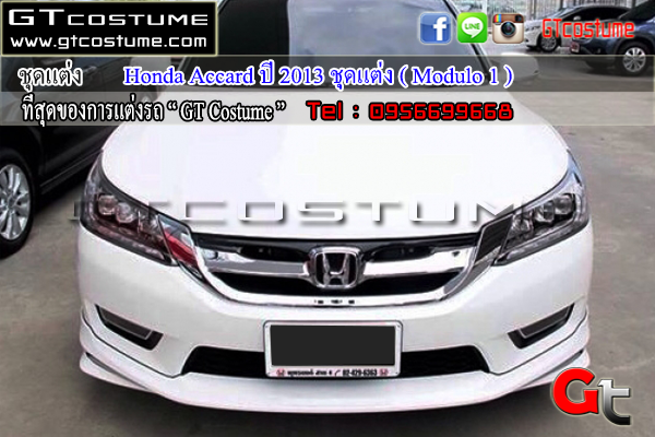 แต่งรถ HONDA Accord ปี 2013-2016 ชุดแต่ง Modulo